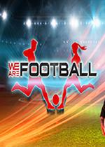 我们是足球