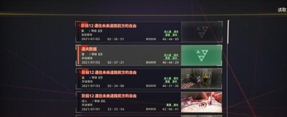 绯红结系双主角完美通关存档图片