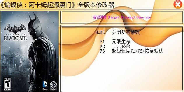 蝙蝠侠阿卡姆起源黑门修改器图片