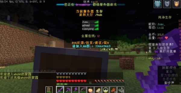 我的世界Dream Star梦幻星际服务器图片1
