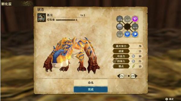 怪物猎人物语2轰龙图片