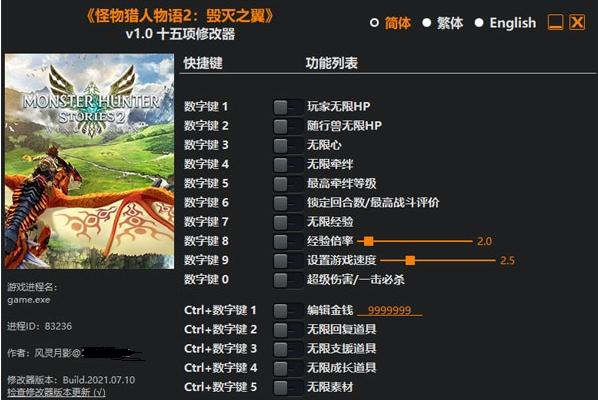 怪物猎人物语2修改器图片