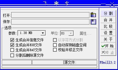 飞雪万能文件分割机图片