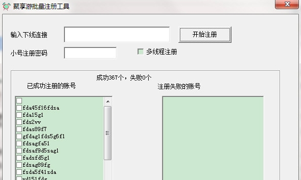 聚享游批量注册工具图片