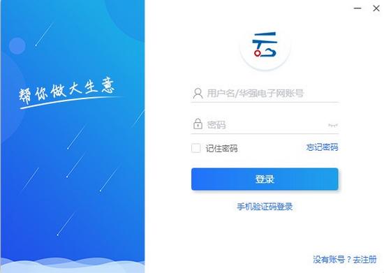 华强云电子平台图片
