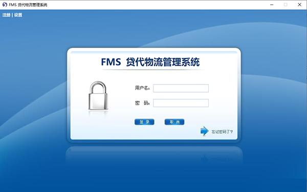 FMS货代物流管理系统图片