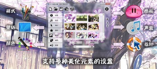 Win7主题生成器图片