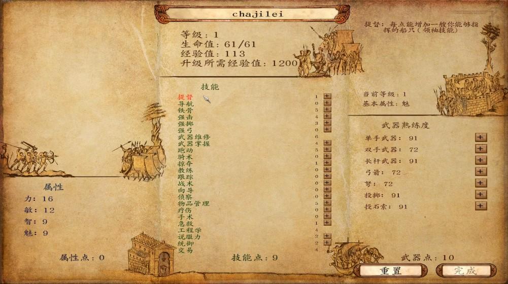 骑马与砍杀:战团维京征服重铸版截图2