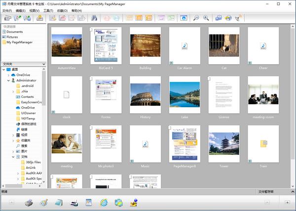 丹青文件管理系统图片1