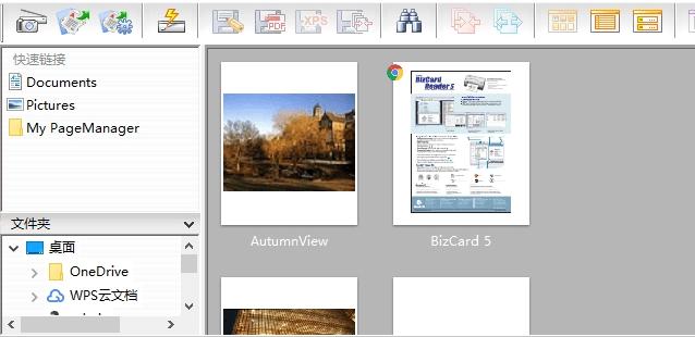 丹青文件管理系统图片4