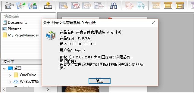 丹青文件管理系统图片5