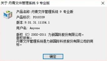 丹青文件管理系统图片6
