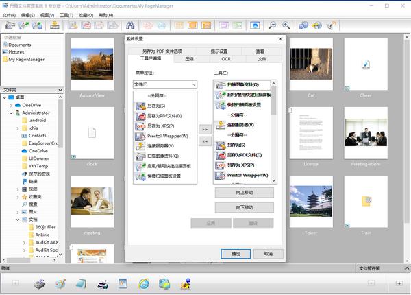丹青文件管理系统2