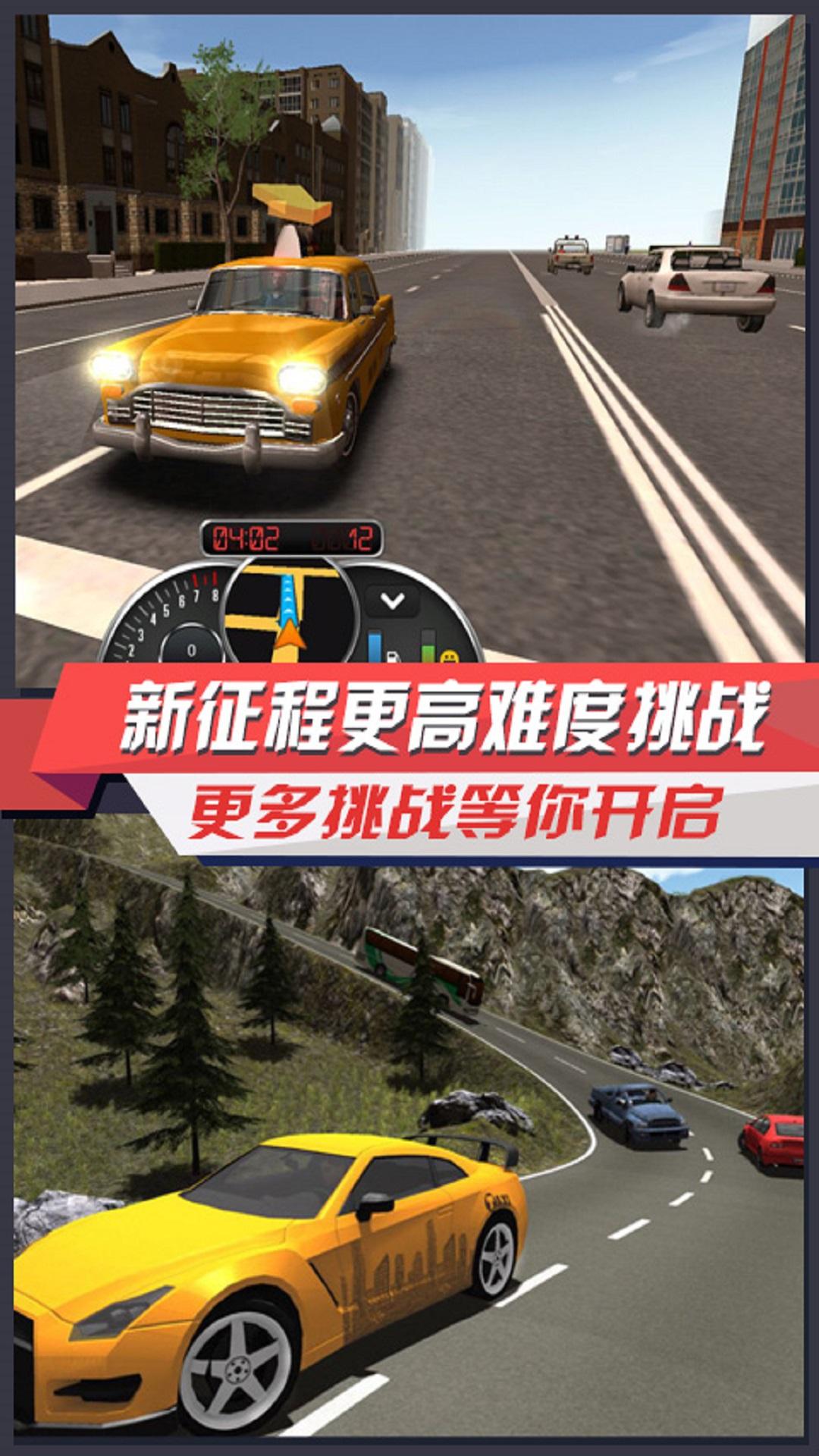 出租车模拟3D1