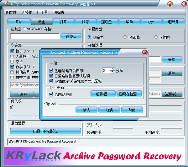 KRyLack Archive Password Recovery图片