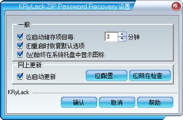KRyLack ZIP Password Recovery图片