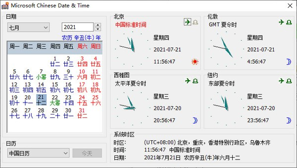 Microsoft Chinese Date & Time图片
