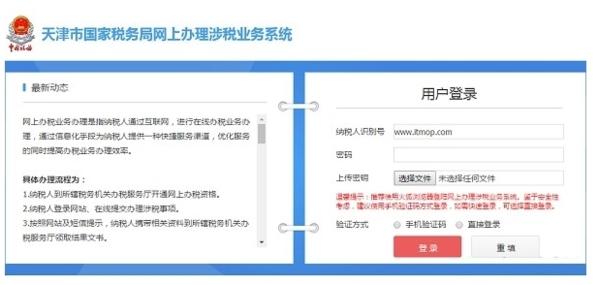 天津税务电子申报软件