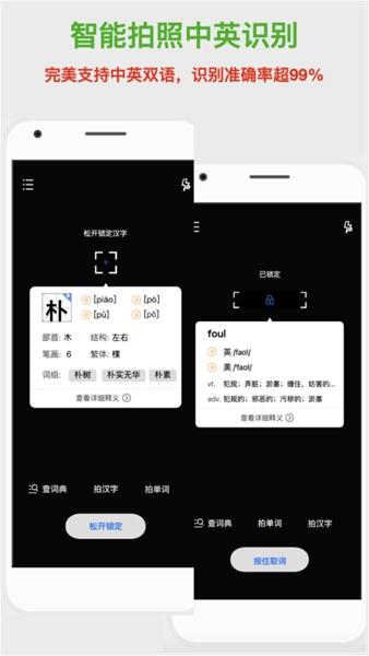 新华词典2