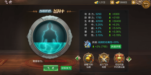 御剑仙缘vip折扣版图片4