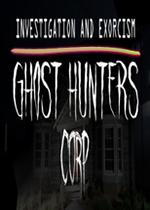 幽灵猎人公司