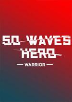 50波英雄(50 Waves Hero)PC破解版