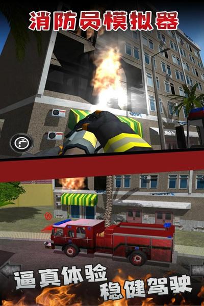 消防员模拟器无限金币版截图0