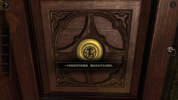 未上锁的房间1扑家中文补丁截图1