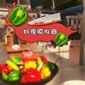 料理模拟器破解汉化版