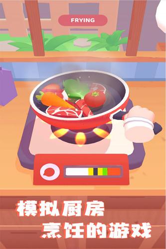 料理模拟器破解汉化版截图0