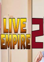 直播帝国2(Live Empire 2)PC中文版