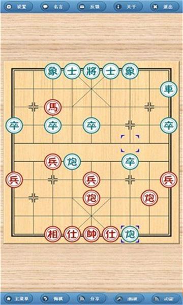 象棋旋风安卓版截图0