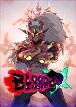 血焰引擎(BLOOD ENGINE)PC中文版
