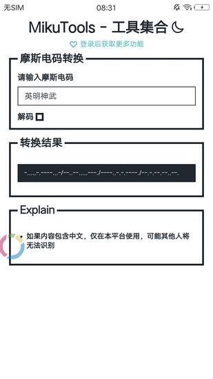 MikuTools工具合集截图0