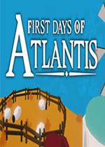 亚特兰蒂斯的第一天