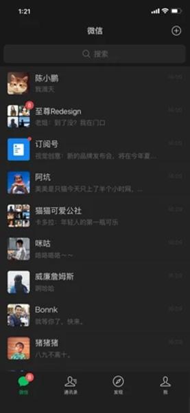 微信8.0.8截图0