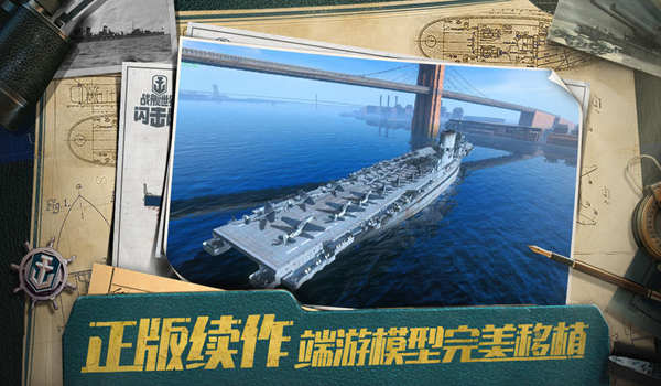战舰世界闪击战国际服截图0