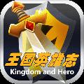 王国英雄志