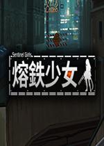 熔铁少女(Marfusha)PC中文版