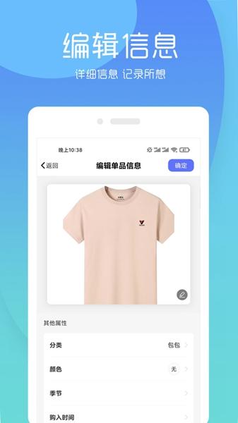 尽简衣橱app截图0