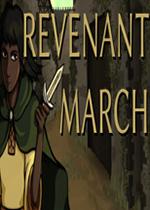 复仇进行曲(Revenant March)PC版