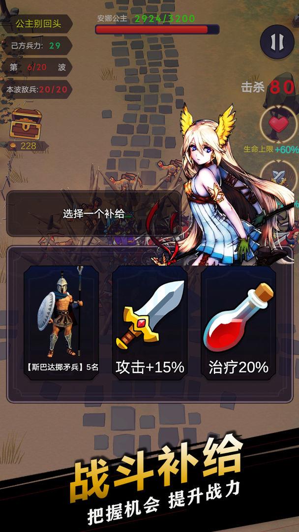 300勇士保护安娜公主与邪恶势力拼刀刀的攻防守卫战截图0