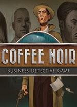 黑咖啡:商业侦探游戏