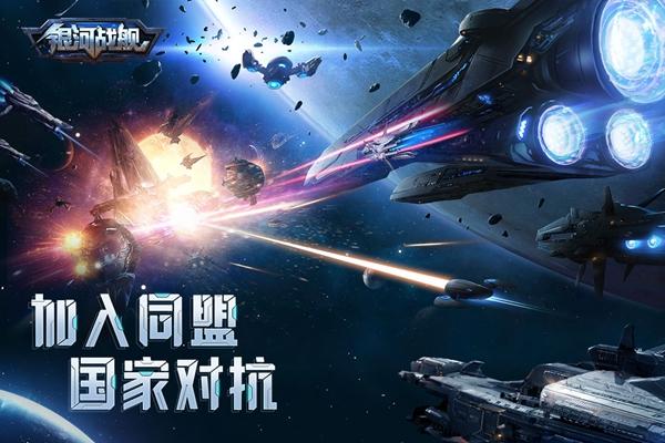 银河战舰无敌版截图0