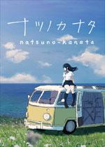 夏之彼方(ナツノカナタ)PC免费版