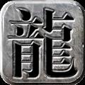 龙城霸业gm版 安卓版v1.2.2