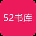 52书库去广告版 安卓版1.0.3