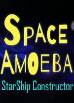 太空变形虫 - 星舰设计师
