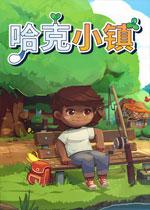 哈克小镇(Hokko Life)中文版