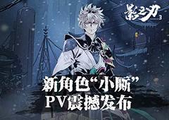 《影之刃3》全新PV震撼发布,新角色小厮完全体登场!
